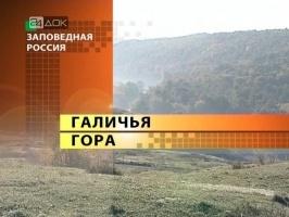 2007-zapovednaya-rossiya-galichya-gora-01