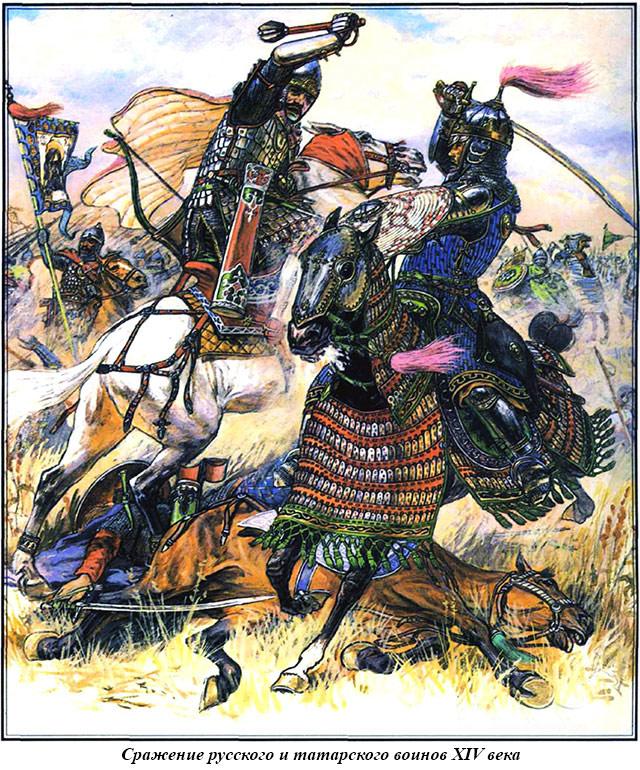 Сражение русского и татарского воинов XIV века