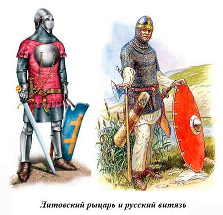 Литовский рыцарь и русский витязь