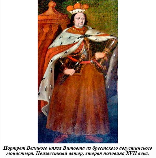 Портрет Великого князя Витовта из брестского августинского монастыря. Вторая половина XVII в.