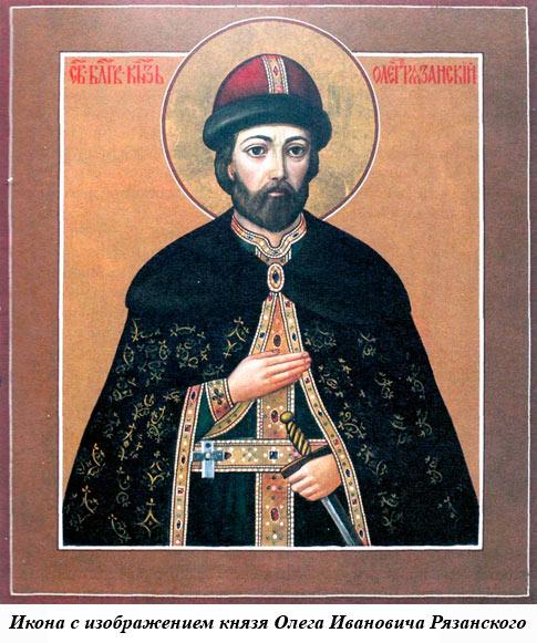 Икона с изображением князя Олега Ивановича Рязанского