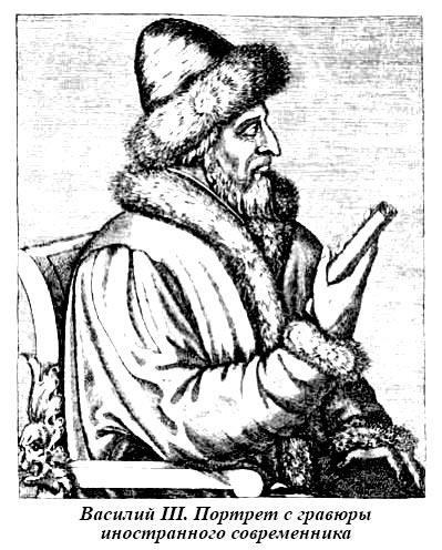 Василий III. Портрет с гравюры иностранного современника