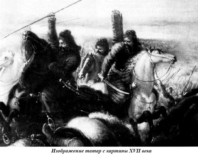 Изображение татар с картины XVII века