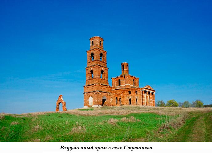 Разрушенный храм в селе Стрешнево