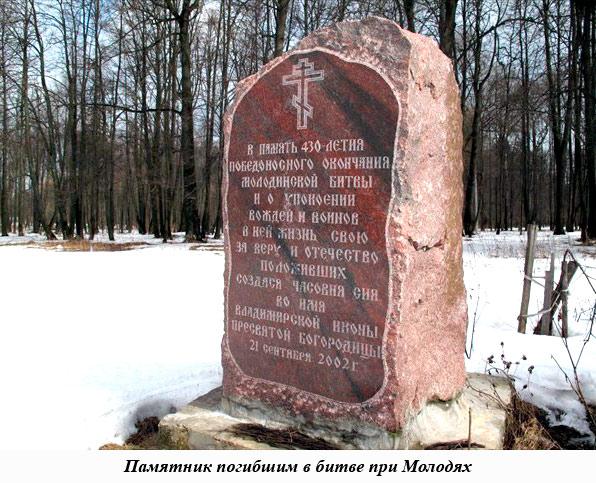 Памятник погибшим в битве при Молодях