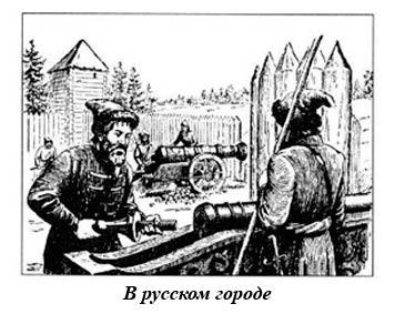 В русском городе