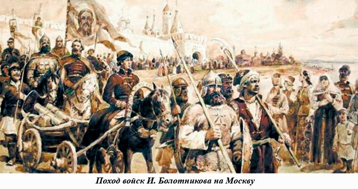 Поход И. Болотникова на Москву