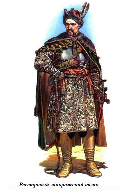 Реестровый запорожский казак