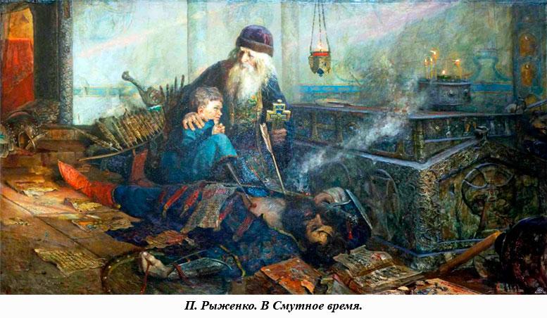 Картина П. Рыженко. В смутное время
