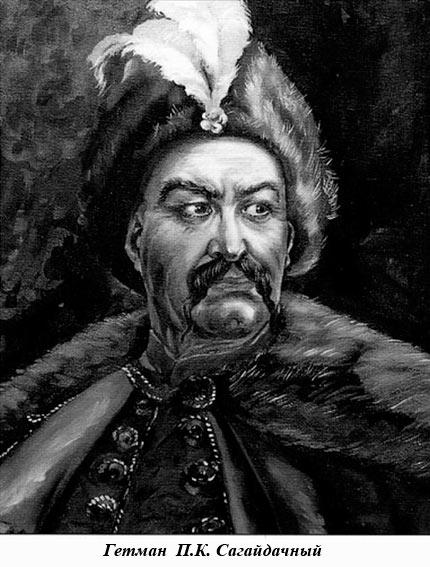 Гетман П.К. Сагайдачный