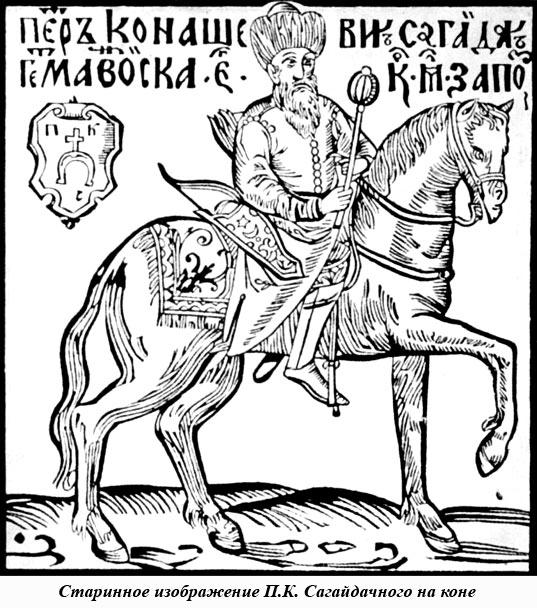Старинное изображение П.К. Сагайдачного на коне