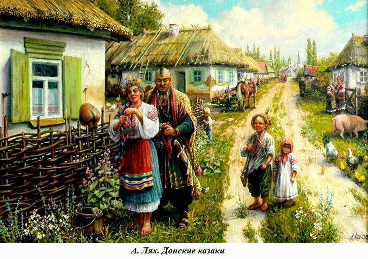А. Лях. Донские казаки