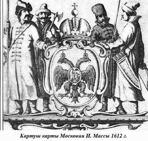 Картуш карты Московии И. Массы 1612 г.