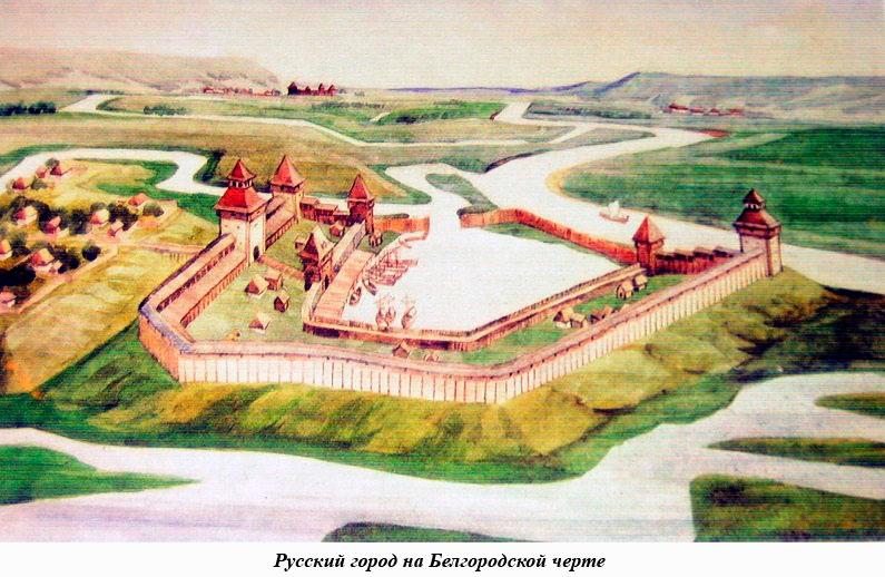 Русский город на Белгородской черте