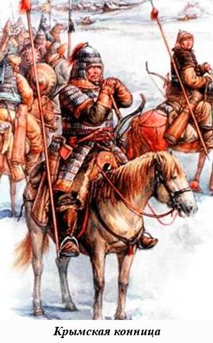 Крымская конница