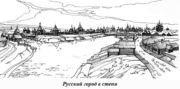 Русский город в степи