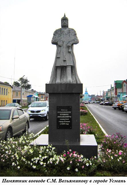 Памятник воеводе С.М. Вельяминову в городе Усмань