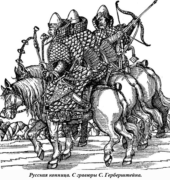 Русская конница. С гравюры С. Герберштейна