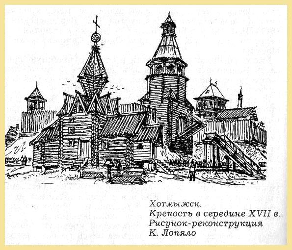 Хотмыжск. Крепость в середине XVII века