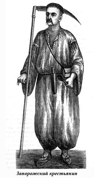 Запорожский крестьянин
