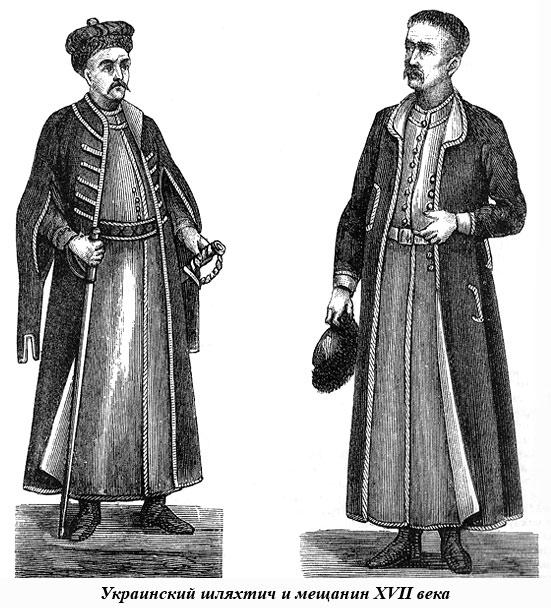 Украинский шляхтич и мещанин XVII века