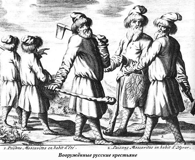 Вооруженные русские крестьяне