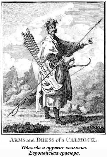 Одежда и оружие калмыка. Европейская гравюра