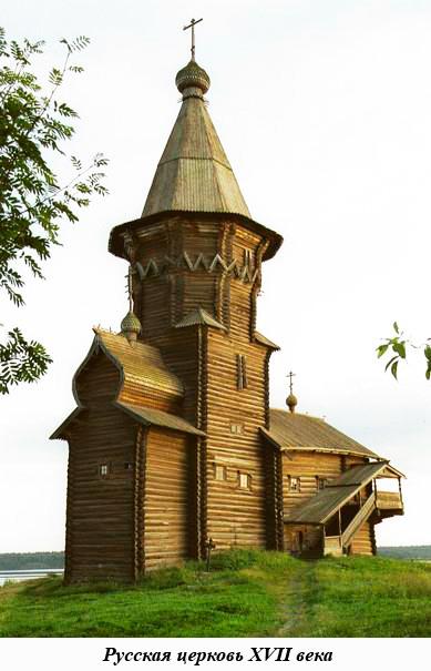 Русская церковь XVII века