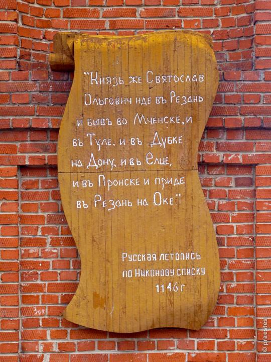 Обратная сторона памятного знака в честь 850-летия Ельца. Фото 2012 г.