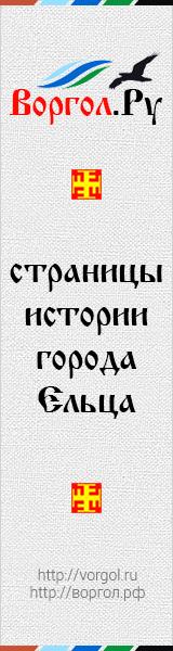 vorgol_160x600_stat1v