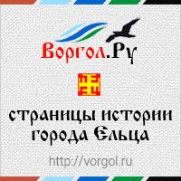 vorgol_200x200_stat1v