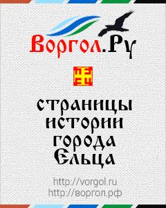 vorgol_240x300_stat1v