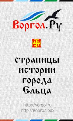 vorgol_240x400_stat1v