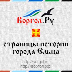 vorgol_250x250_stat1v