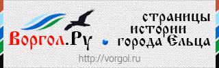 vorgol_320x100_stat1v