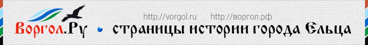 vorgol_728x90_stat1v