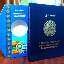 Ляпин Д.А. В поисках чудесного: очерки этнографии Верхнего Подонья