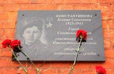 Елецкому медицинскому колледжу присвоено имя Героя Советского Союза Ксении Константиновой