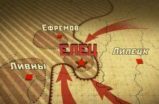 Елецкая операция (6-16 декабря 1941 г.)