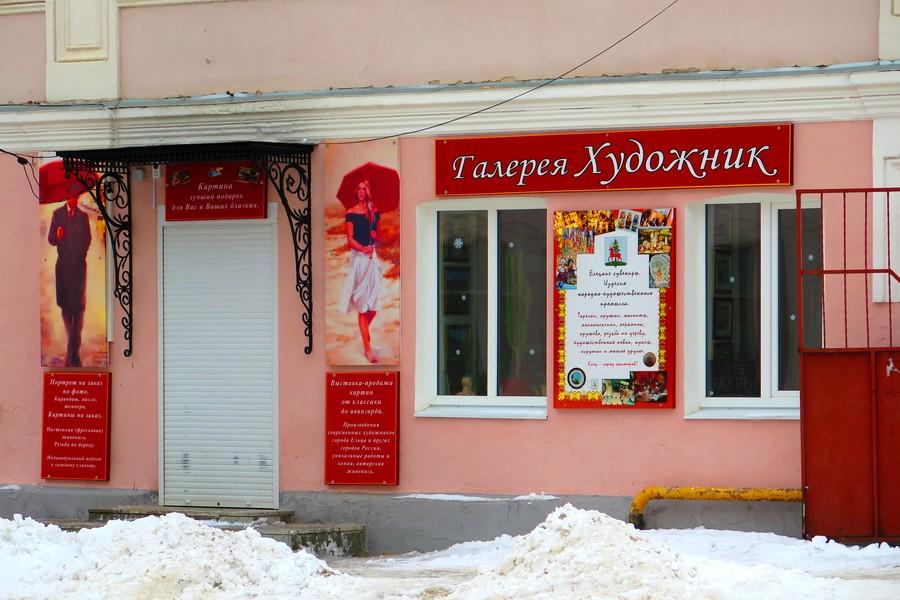 """Магазин-галерея """"Художник"""" на Октябрьской улице в Ельце"""