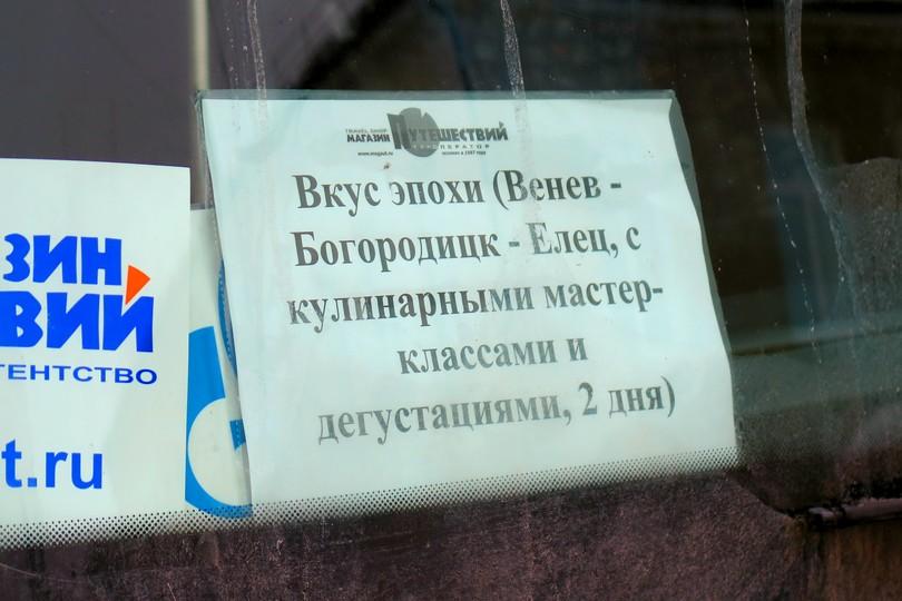 Маршрутная карта на лобовом стекле экскурсионного автобуса