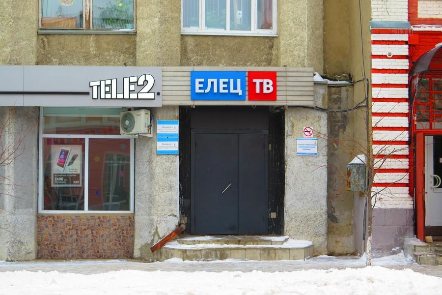 Офис телерадиокомпании Елец ТВ на улице Мира