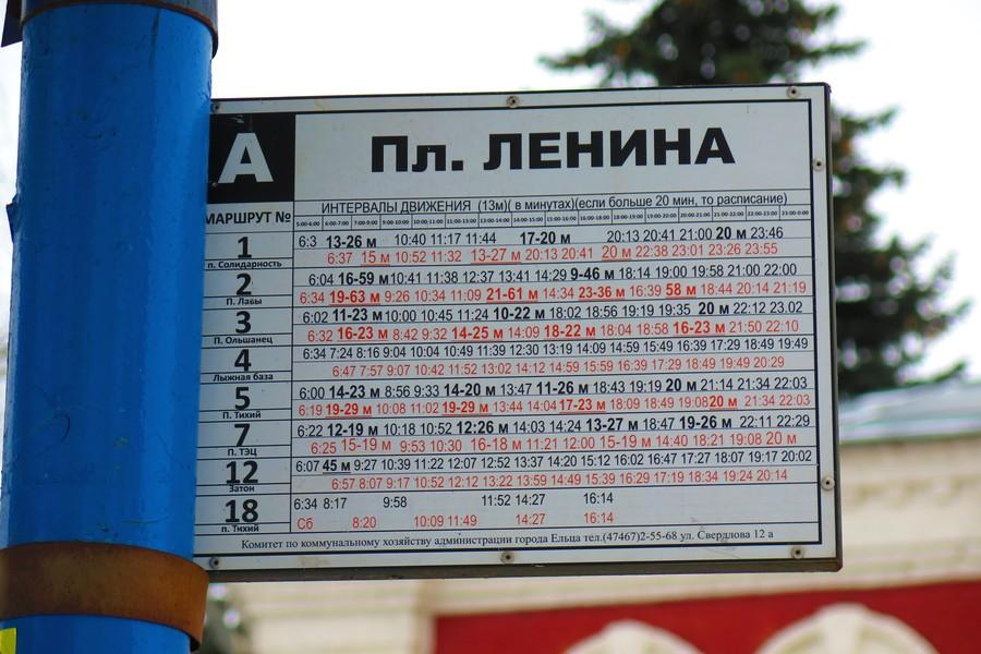Расписание движения автобусов в Ельце - площадь Ленина