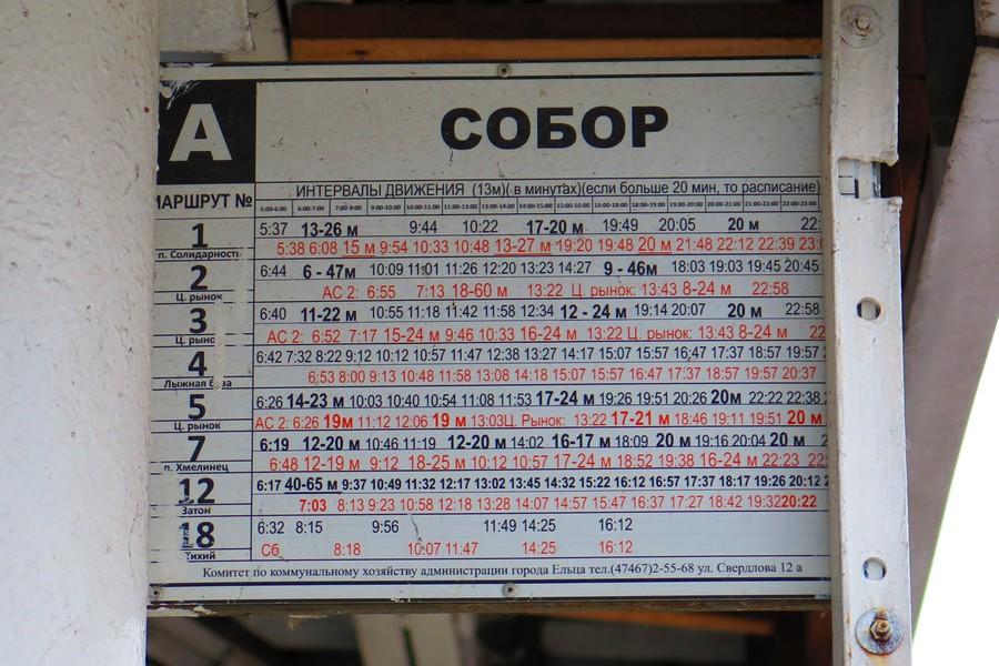 Расписание движения общественного транспорта в центре Ельца