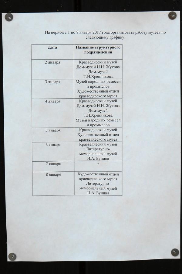 Расписание работы елецких музеев в новогодние праздники
