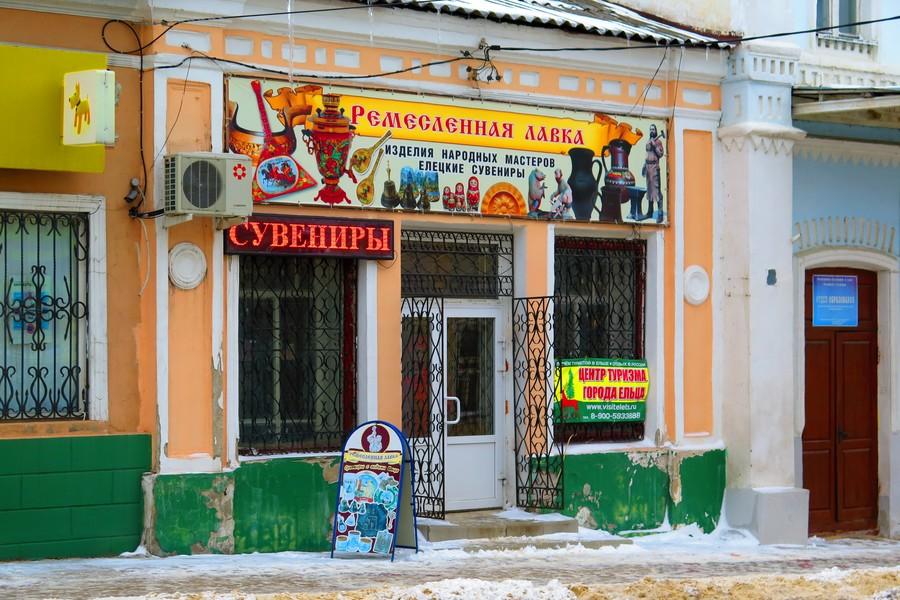 Ремесленная лавка на улице Коммунаров