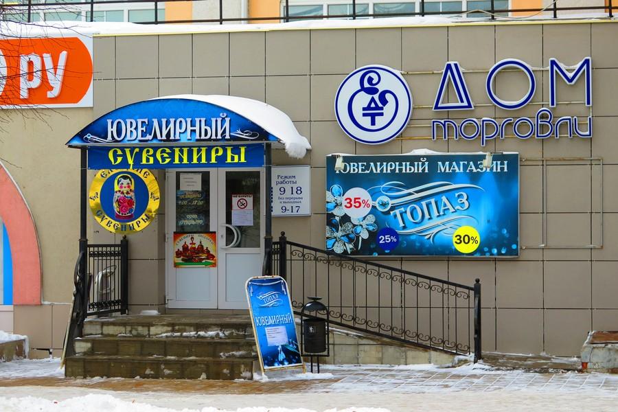 Сувенирный магазин в цоколе Дома Торговли на улице Мира