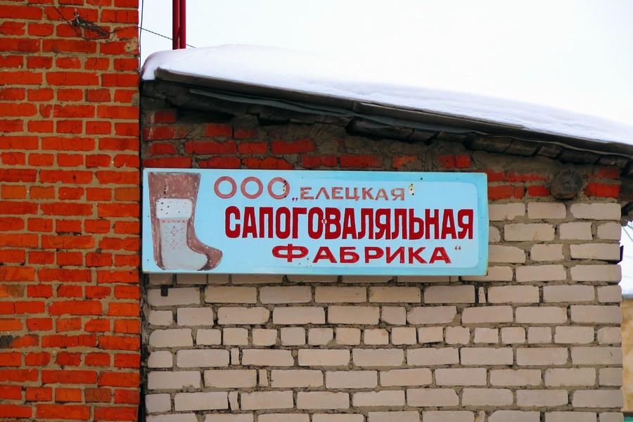 Вывеска на здании Елецкой сапоговаляльной фабрики